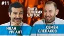 ЛИГА ПЛОХИХ ШУТОК 11 | Иван Ургант х Семён Слепаков