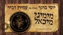 מימיני מיכאל יוסי ברגר עמירן דביר Yossi Berger ft Amiran Dvir Mimini micho