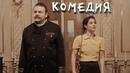 ВЗРЫВНАЯ КОМЕДИЯ! Любовь и Лимоны Зарубежные комедии, фильмы HD