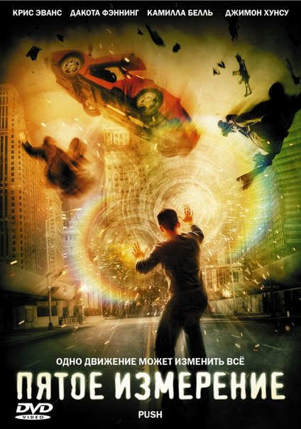 Пятое измерение (2009)