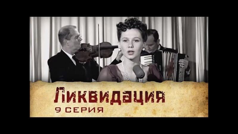 Ликвидация (2007) | Сериал | 9 Серия