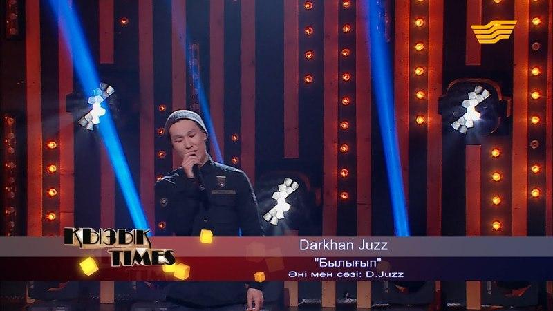 Darkhan Juzz - «Былығып» (Әні мен сөзі: Darkhan Juzz)