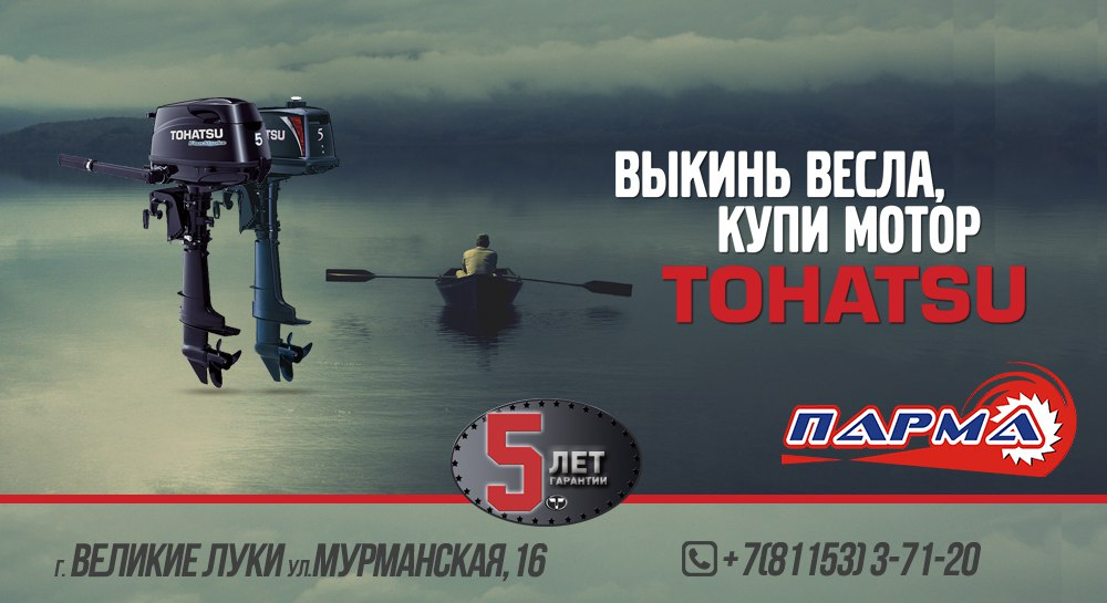 В ПРОДАЖЕ лодочные моторы TOHATSU