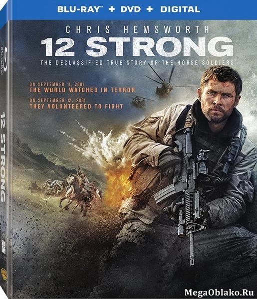 Кавалерия / 12 Strong (2018/BDRip/HDRip)