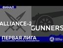 Alliance-2 - Farm-Gunners 5:4