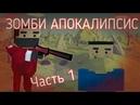 Зомби апокалипсис (часть 1) Анимация [BS]
