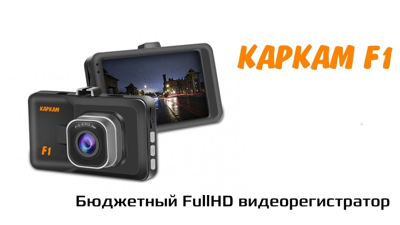 Бюджетный FullHD видеорегистратор КАРКАМ F1