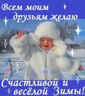 Счастливой и веселой зимы, моим друзьям, зима пришла...