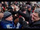 Жосткий Мужик УНИЗИЛ Порошенку перед всеми Убивай Хохлов, Подними Тарифы в 20 раз !