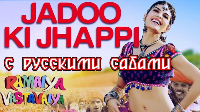 Jadoo Ki Jhappi - Bollywood Sing Along - Ramaiya Vastavaiya - Girish Kumar Shruti Haasan (рус.суб.)