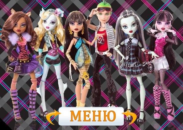 купить куклы монстр хай пурсифона и мяулодия