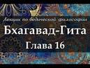 16 Бхагавад-Гита. Глава 16