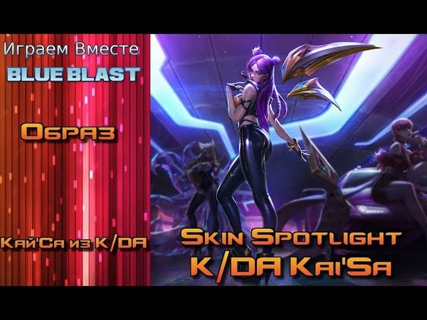 Образ КайСа из KDA KDA KaiSa Skin Spotlight - League of Legends