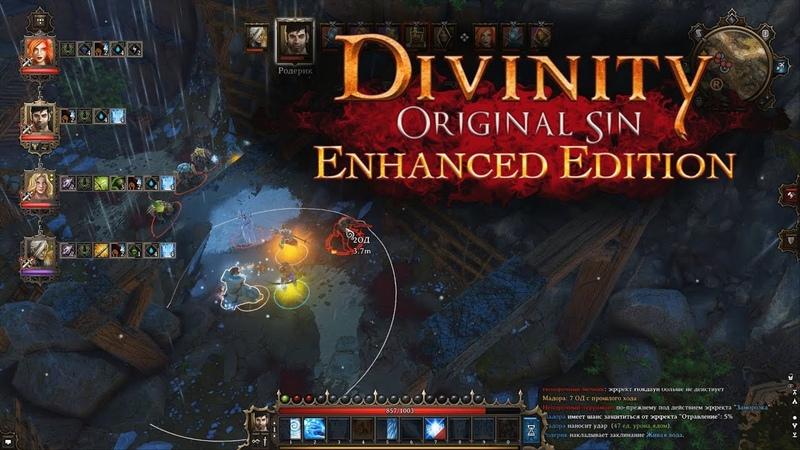 Divinity Original Sin - или отличная RPG, чтобы коротать вечера [Я б сыграл]