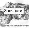 запчасти к Мотоциклу Днепр МТ (совети по ремонту)