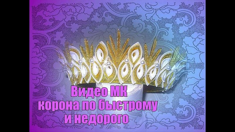 Новогодняя корона быстро и не дорого Árvore de coroa de forma rápida e barata