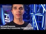 Виталий Уливанов: