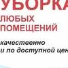 Уборка Квартир Домов Офисов Химчистка мягкой меб