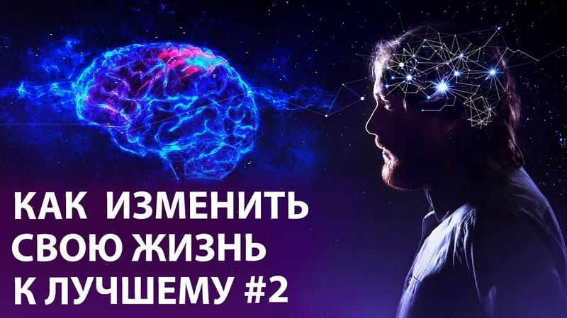 Владимир Мунтян - Как изменить свою жизнь к лучшему / часть 2