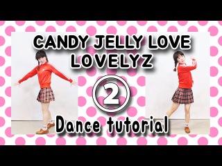 춤알랴줌29] 러블리즈(Lovelyz) - Candy Jelly Love_캔디젤리러브 (안무배우기 dance tutorial) ② [브릿지, bridge]