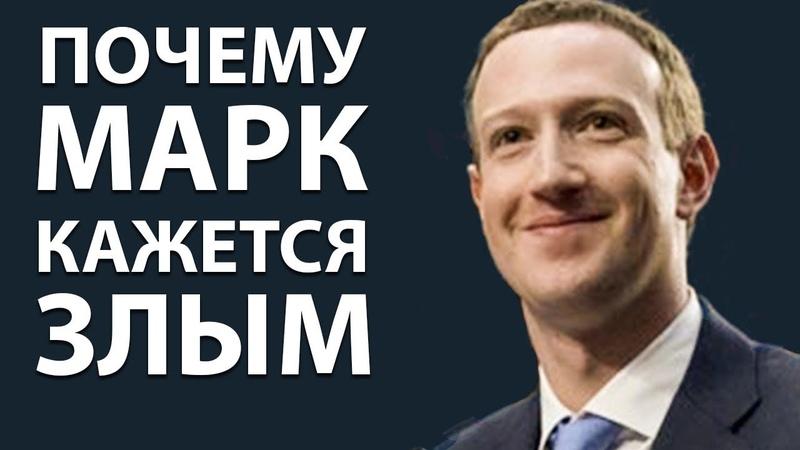Почему Марк Цукерберг Кажется Злым