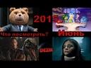 Новинки кино Что посмотреть Лучшие фильмы июнь 2015