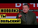 Польский шовинист Корейба устроили СКАНДАЛ в эфире ток шоу