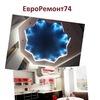 Евроремонт 74 | Ремонт квартир в Челябинске
