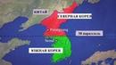 Корейский конфликт (рассказывает историк Александр Воронцов)
