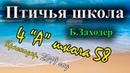 Птичья школа Б. Заходер апрель 2019 г. 4 А класс. Школа 58. Краснодар. Краснодарский край