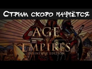 Age of Empires: Definitive Edition №2.1 ОБУЧЕНИЕ ВЛАДЫКИ ПРОДОЛЖАЕТСЯ. Попытка не пытка