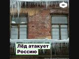 Лед атакует Россию ROMB