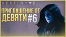 Destiny 2 Приглашение от девяти 6 Близнецы