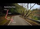 峠 TOUGE 047: Kumano Koza Road.