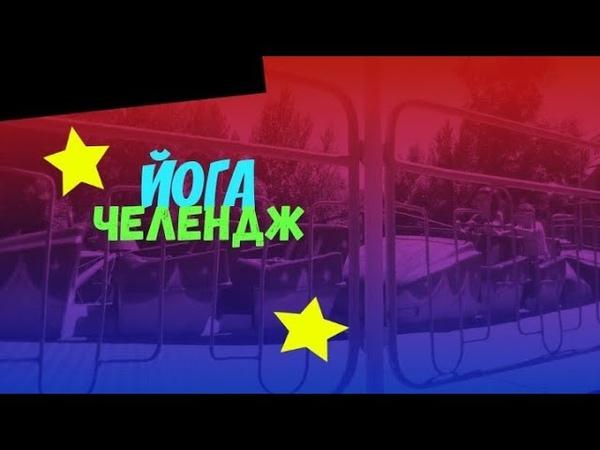 ЙОГА ЧЕЛЕНДЖ / 🐣 Vladik SK 🐣 » Freewka.com - Смотреть онлайн в хорощем качестве