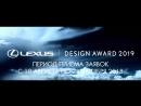 Отправь свою заявку на участие в конкурсе Lexus Design Award Russia Top Choice 2019