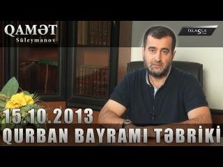 Qamət Süleymanov - Qurban bayramı təbriki 2013