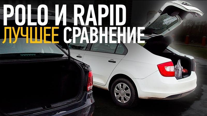 Лучшее сравнение фольксваген поло седан и шкода рапид / VW Polo Sedan Skoda Rapid / ТИХИЙ