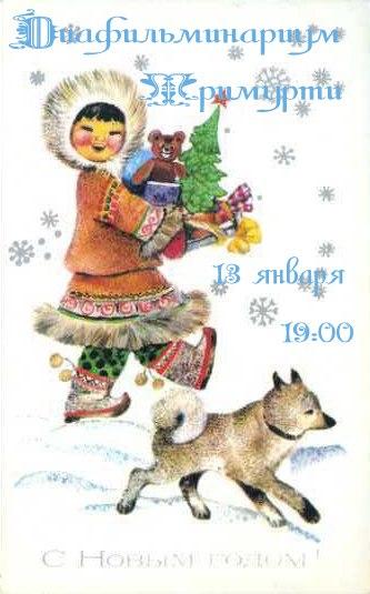 Афиша Калуга 13.01 Диафильминариум в Тримурти