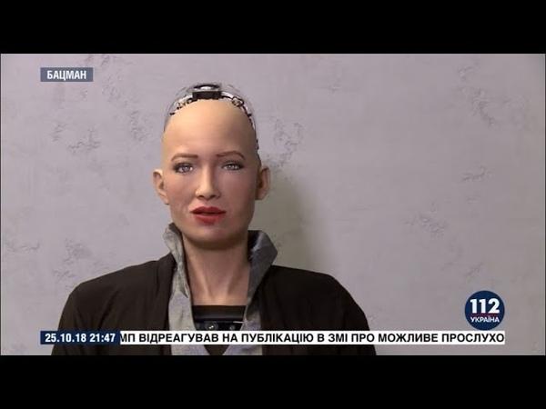 Робот София в программе Бацман. Выпуск от 25.10.2018 (Sophia the robot)