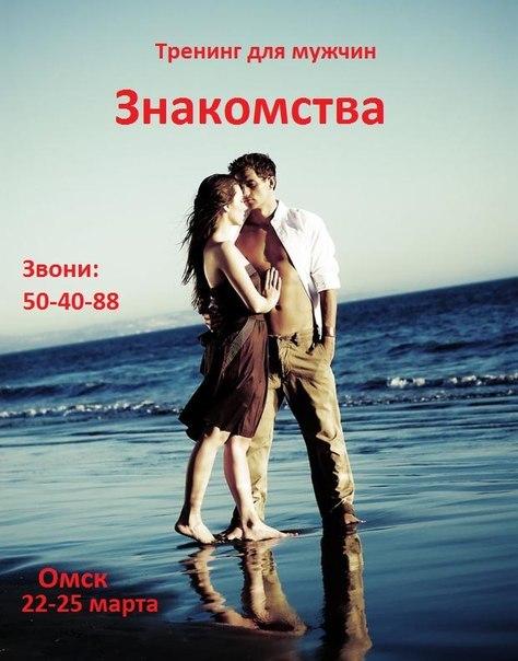 love знакомство омск