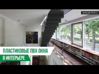 Стройкомплект Окно Калининград - Пластиковые ПВХ окна в интерьере