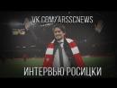 Интервью Томаша Росицки в перерыве матча с Эвертоном на Эмирейтс
