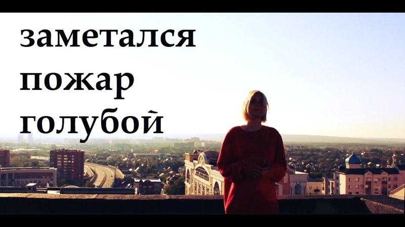 Есенин С. А. - Заметался пожар голубой (cover. Лита|