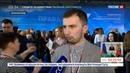 Новости на Россия 24 В Калининграде проходит пятый медиафорум ОНФ