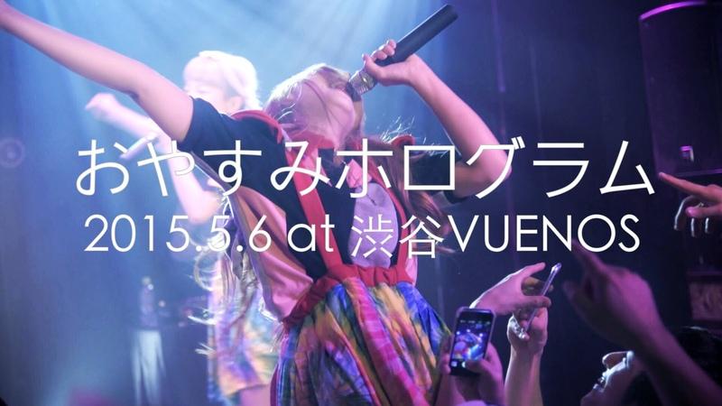 2015.05.06 おやすみホログラム @渋谷VUENOS