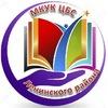 Mkuk-Tsbs-Leninskogo-Rayona Biblioteki