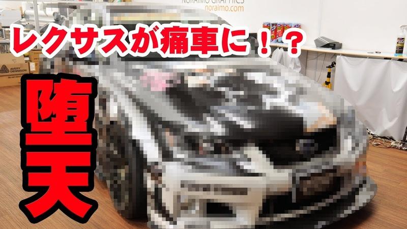 痛車・ステッカー LEXUS IS350 痛車 フロントフェンダーラッピング施工 の