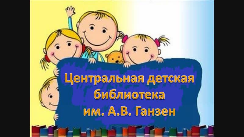 Центральная детская библиотека им. А.В. Ганзен