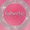 Faberlic| Дисконт | Бизнес | Фаберлик Йошкар-Ола
